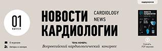 novosni-kardiologii